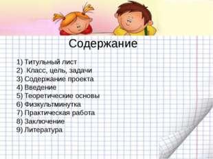 Содержание Титульный лист Класс, цель, задачи Содержание проекта Введение Те
