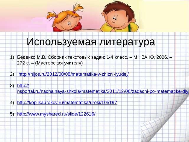 Используемая литература Беденко М.В. Сборник текстовых задач: 1-4 класс. – М...