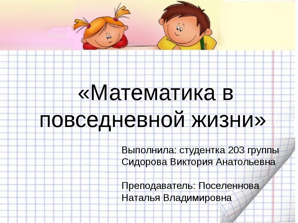 «Математика в повседневной жизни» Выполнила: студентка 203 группы Сидорова В...