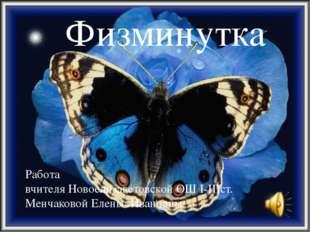 Физминутка Работа вчителя Новоелизаветовской ОШ І-ІІІст. Менчаковой Елены Ив