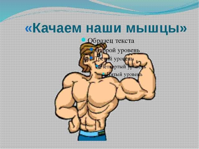 «Качаем наши мышцы»