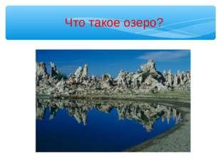 Что такое озеро?