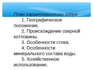 План характеристики озера 1.Географическое положение. 2.Происхо