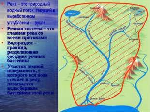 Река – это природный водный поток, текущий в выработанном углублении - русле.