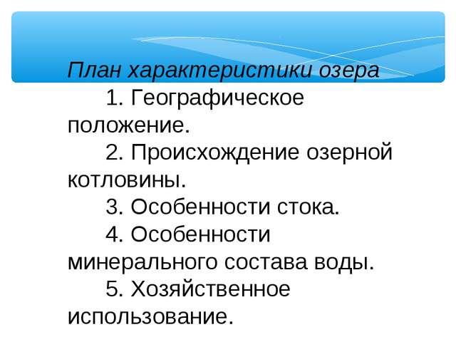 План характеристики озера 1.Географическое положение. 2.Происхо...