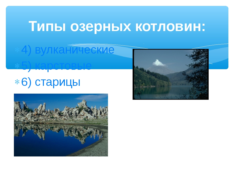Типы озерных котловин: 4) вулканические 5) карстовые 6) старицы