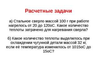 Расчетные задачи а) Стальное сверло массой 100 г при работе нагрелось от 20 д