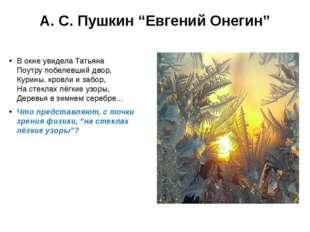 """А. С. Пушкин """"Евгений Онегин"""" В окне увидела Татьяна Поутру побелевший двор,"""