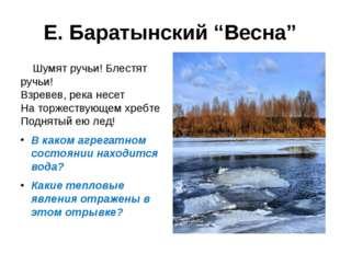 "Е. Баратынский ""Весна"" Шумят ручьи! Блестят ручьи! Взревев, река несет На тор"
