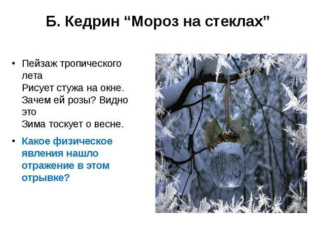 "Б. Кедрин ""Мороз на стеклах"" Пейзаж тропического лета Рисует стужа на окне. З..."