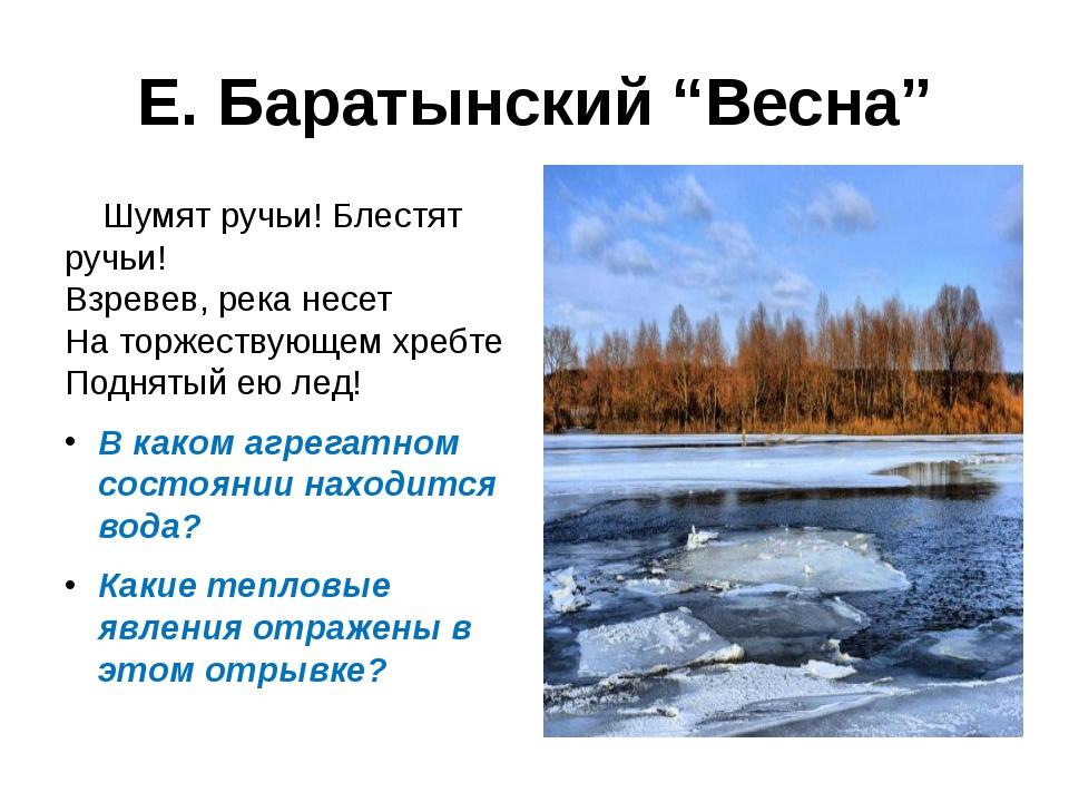 "Е. Баратынский ""Весна"" Шумят ручьи! Блестят ручьи! Взревев, река несет На тор..."