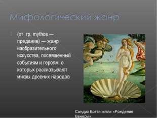 (от гр. mуthos — предание) — жанр изобразительного искусства, посвященный со