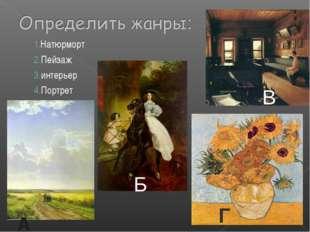 Натюрморт Пейзаж интерьер Портрет Б Г А В
