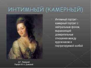 Интимный портрет - камерный портрет с нейтральным фоном, выражающий доверител