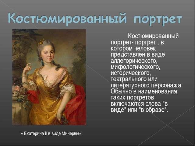 Костюмированный портрет- портрет , в котором человек представлен в виде алле...