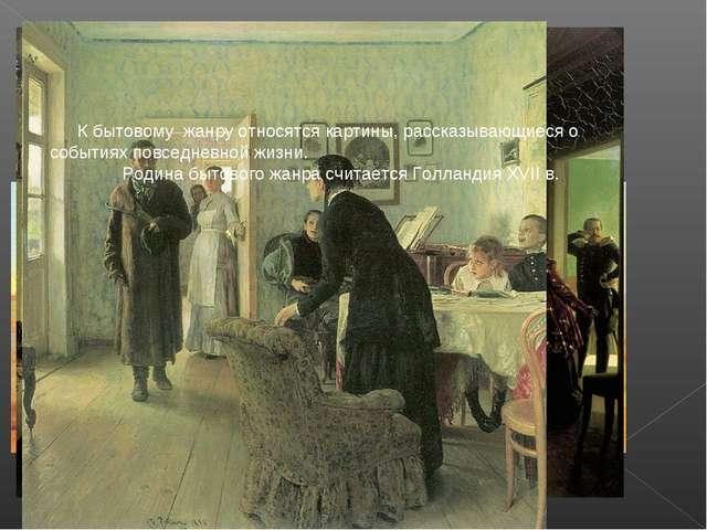 И. Репин «Бурлаки на Волге» К бытовому жанру относятся картины, рассказывающи...