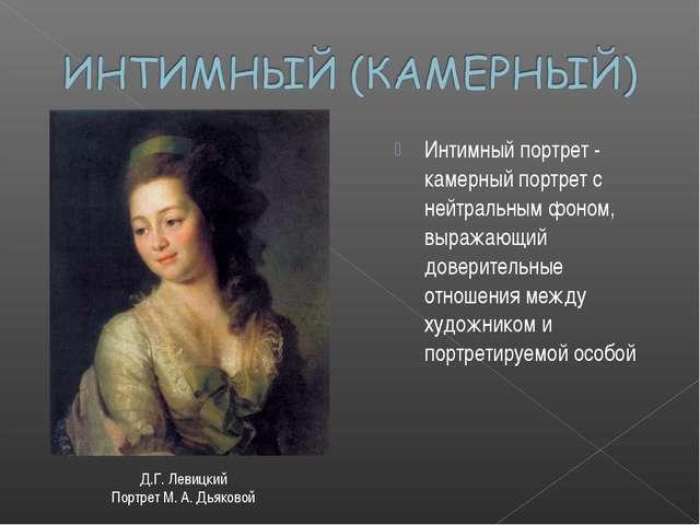 Интимный портрет - камерный портрет с нейтральным фоном, выражающий доверител...