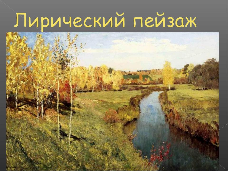 пейзаж настроения, в котором образ природы одухотворен человеческими чувствам...
