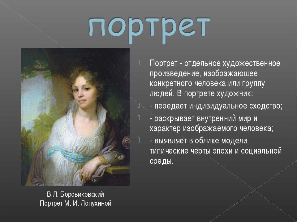 Портрет - отдельное художественное произведение, изображающее конкретного чел...