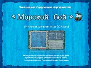 (Интеллектуальная игра, 10 класс) Муниципальное бюджетное образовательное учр