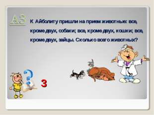 К Айболиту пришли на прием животные: все, кроме двух, собаки; все, кроме двух