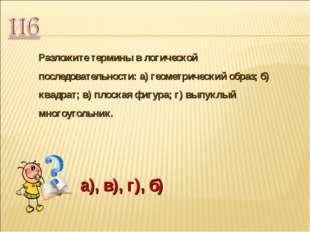 Разложите термины в логической последовательности: а) геометрический образ; б