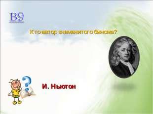 Кто автор знаменитого бинома? И. Ньютон