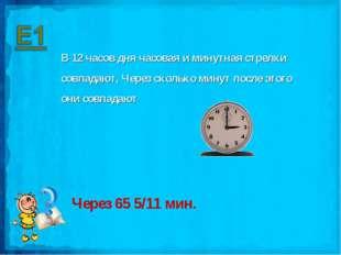 В 12 часов дня часовая и минутная стрелки совпадают, Через сколько минут посл