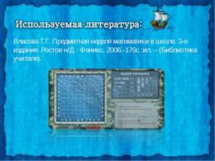 Власова Т.Г. Предметная неделя математики в школе. 3-е издание. Ростов н/Д.: