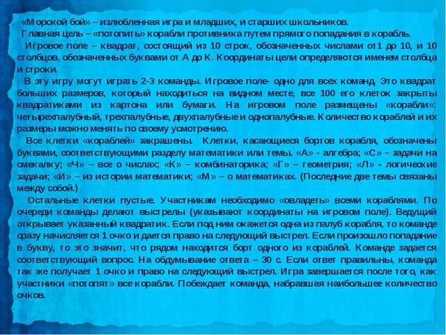«Морской бой» – излюбленная игра и младших, и старших школьников. Главная це...