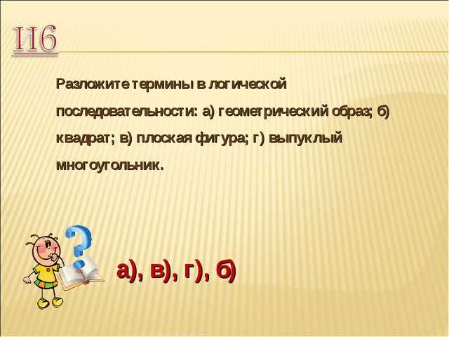 Разложите термины в логической последовательности: а) геометрический образ; б...