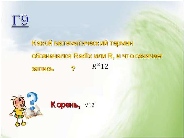 Какой математический термин обозначался Radix или R, и что означает запись ?...