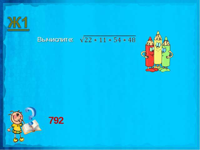 Вычислите: 792