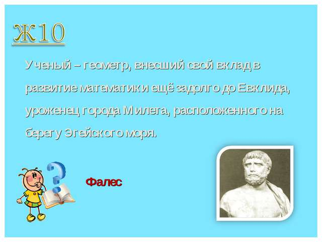 Ученый – геометр, внесший свой вклад в развитие математики ещё задолго до Евк...