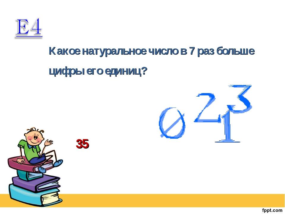 Какое натуральное число в 7 раз больше цифры его единиц? 35