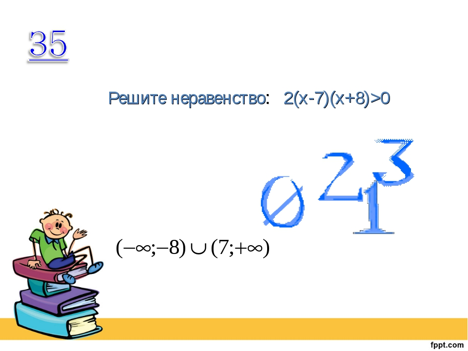 Решите неравенство: 2(х-7)(х+8)>0
