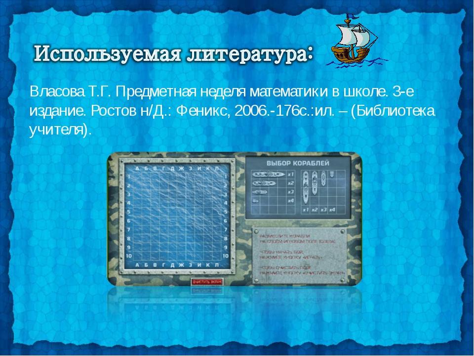 Власова Т.Г. Предметная неделя математики в школе. 3-е издание. Ростов н/Д.:...
