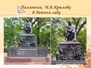 Памятник И.А.Крылову в Летнем саду