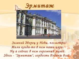Эрмитаж Зимний дворец у Невы, посмотри! Жили когда-то в нем наши цари. Ну а с