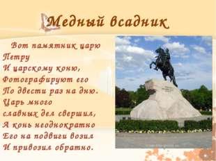 Медный всадник Вот памятник царю Петру И царскому коню, Фотографируют его По