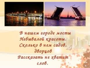 В нашем городе мосты Небывалой красоты. Сколько в нем садов, дворцов Рассказ