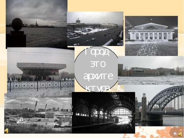 Город-это архитектура