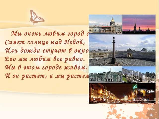 Мы очень любим город свой. Сияет солнце над Невой, Или дожди стучат в окно –...