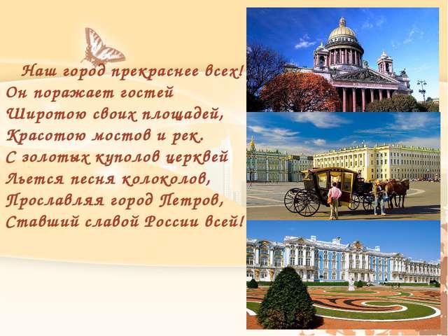 Наш город прекраснее всех! Он поражает гостей Широтою своих площадей, Красот...