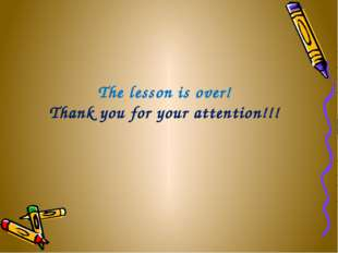 The lesson is over! Thank you for your attention!!!
