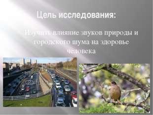 Цель исследования: Изучить влияние звуков природы и городского шума на здоров