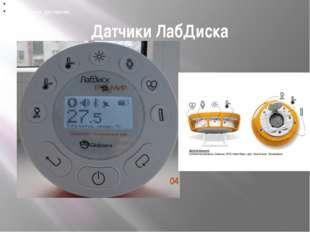 Датчики ЛабДиска Выбор с символами датчиков: