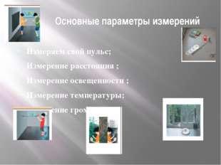 Основные параметры измерений Измеряем свой пульс; Измерение расстояния ; Изм