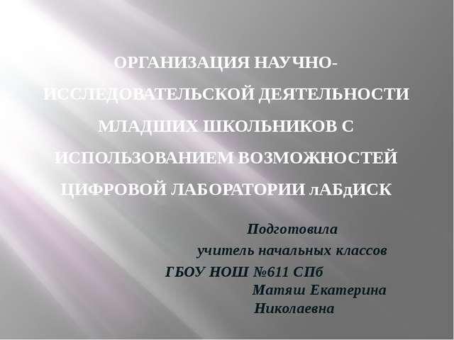 ОРГАНИЗАЦИЯ НАУЧНО-ИССЛЕДОВАТЕЛЬСКОЙ ДЕЯТЕЛЬНОСТИ МЛАДШИХ ШКОЛЬНИКОВ С ИСПОЛЬ...