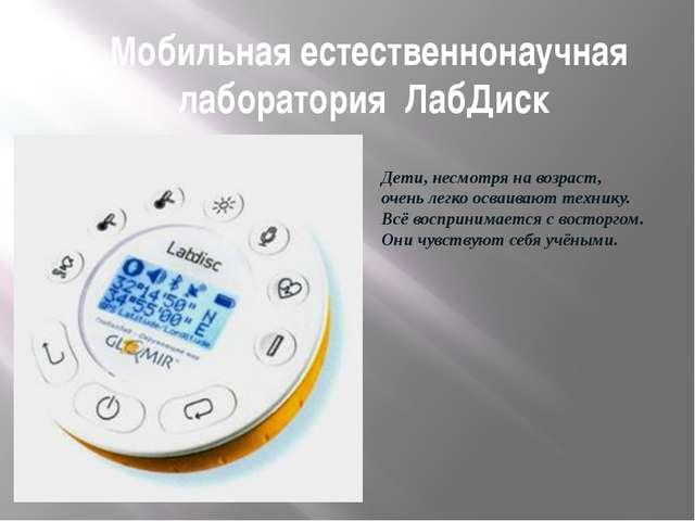 Мобильная естественнонаучная лаборатория ЛабДиск Дети, несмотря на возраст, о...